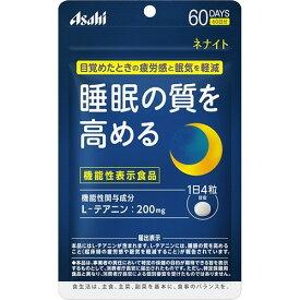 ネナイト 60日分(240粒)