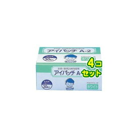アイパッチA2 ホワイト 幼児用 30枚入x4コセット 【アイパッチ】【斜視・弱視訓練用眼帯】