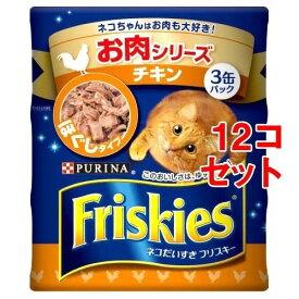 フリスキー 缶 チキン ほぐしタイプ 155gx3コ入x12コセット 【フリスキー(Friskies)】【猫缶(3缶パック)】