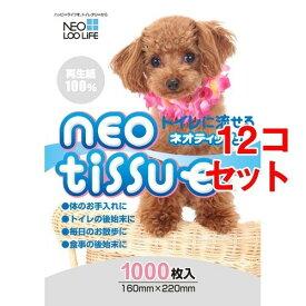 ネオティッシュ(1000枚入x12コセット)
