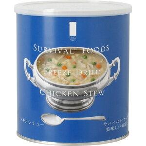 サバイバルフーズ 小缶単品 チキンシチュー(1缶2.5食相当) 104g 【サバイバルフーズ】【シチュー(非常食)】