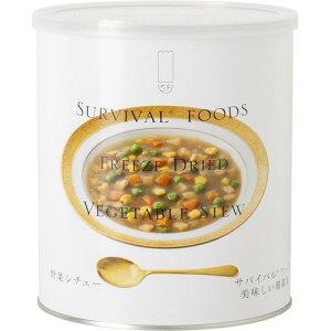 サバイバルフーズ 小缶単品 野菜シチュー(1缶2.5食相当) 84g 【サバイバルフーズ】【シチュー(非常食)】