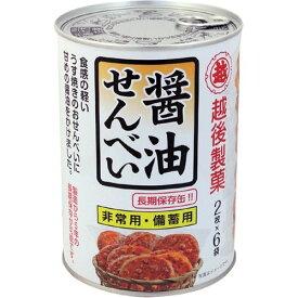 保存缶 醤油せんべい 2枚*6袋入 【越後製菓】【お菓子(非常食)】