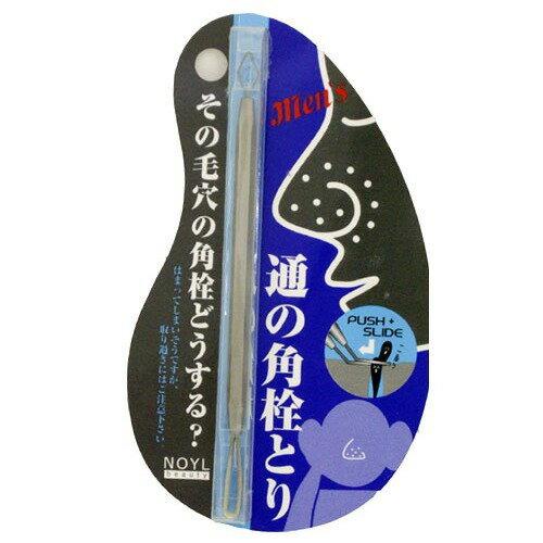 通の角栓とり メンズ 1本入 【リヨンプランニング】【コメドプッシャー(角栓とり)】