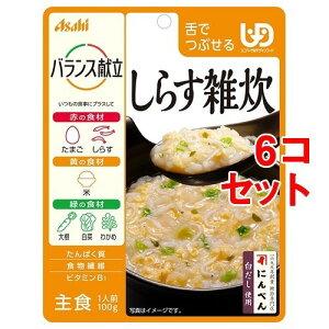 バランス献立 しらす雑炊 100g*6コセット 【アサヒグループ食品】【介護食】