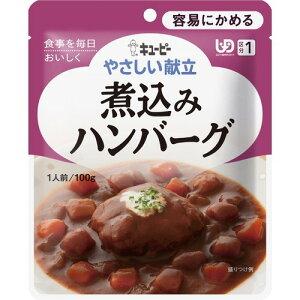 介護食/区分1 キユーピー やさしい献立 煮込みハンバーグ(100g)