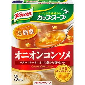 クノール カップスープ オニオンコンソメ 3袋入 【クノール】【スープ(粉末)】