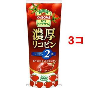 カゴメ 濃厚リコピン トマトケチャップ(300g*3コセット)