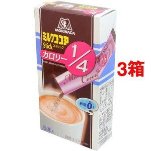 森永 ミルクココア カロリー1/4 スティック(5本入*3コセット)
