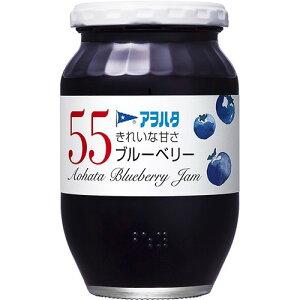 アヲハタ55 ブルーベリー 400g 【アヲハタ】【ブルーベリージャム】