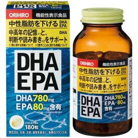 オリヒロ DHA EPA 180粒 【オリヒロ(サプリメント)】【EPA・DHA(機能性表示食品)】