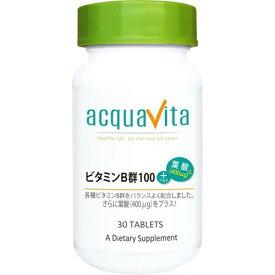 アクアヴィータ ビタミンB群100+葉酸(400μg) 30粒 【アクアヴィータ(acquavita)】【ビタミンB】