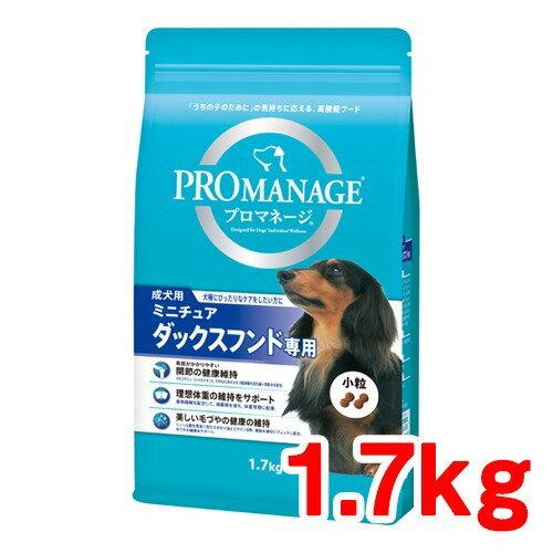 プロマネージ ミニチュアダックスフンド専用 成犬用(1.7kg)