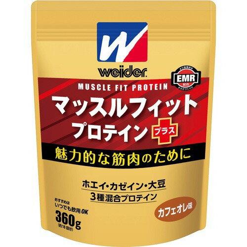 ウイダー マッスルフィットプロテインプラス カフェオレ味(360g)