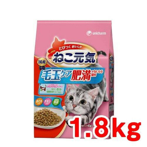ねこ元気 毛玉ケア肥満が気になる猫用 まぐろ・チキン・緑黄色野菜入り 1.8kg 【ねこ元気】【キャットフード(肥満猫・ダイエット用)】