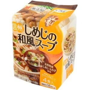 スープ生活 信州しめじの和風スープ 5.5g*4食入 【スープ生活】【フリーズドライ(スープ)】