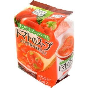 スープ生活 ザク切りキャベツとトマトのスープ 10g*4食入 【スープ生活】【フリーズドライ(スープ)】