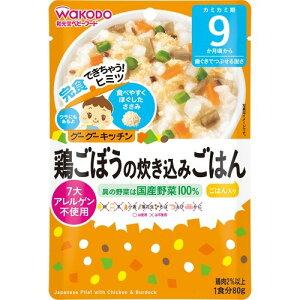 和光堂 グーグーキッチン 鶏ごぼうの炊き込みごはん 9ヵ月〜(80g)