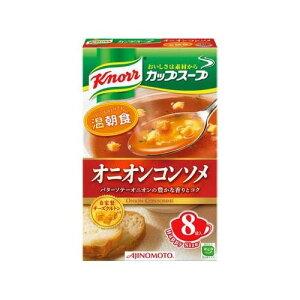 クノール カップスープ オニオンコンソメ 8袋入 【クノール】【スープ(粉末)】