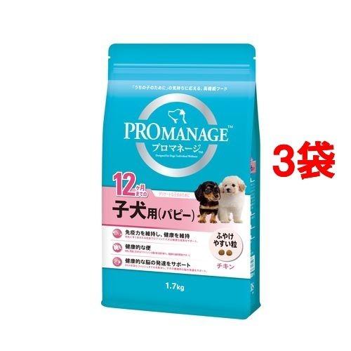 【送料込!】プロマネージ 12ヶ月までの子犬用(パピー) 1.7kg*3コセット 【※送料込の価格です。】 【プロマネージ】【プレミアム・ドッグフード(幼犬・パピー用)】
