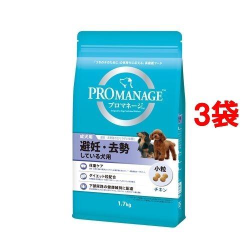 【送料込!】プロマネージ 避妊去勢している犬用 成犬用 1.7kg*3コセット 【※送料込の価格です。】 【プロマネージ】【プレミアム・ドッグフード(去勢犬用)】