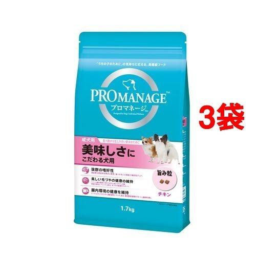 【送料込!】プロマネージ 美味しさにこだわる犬用 成犬用 1.7kg*3コセット 【※送料込の価格です。】 【プロマネージ】【プレミアム・ドッグフード(成犬・アダルト用)】