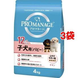 【送料込!】プロマネージ 12ヶ月までの子犬用 パピー 4kg*3コセット 【※送料込の価格です。】 【プロマネージ】【プレミアム・ドッグフード(幼犬・パピー用)】