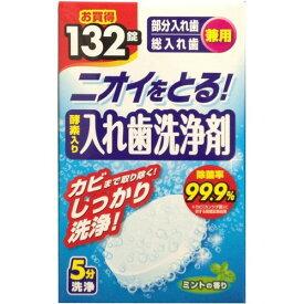 酵素入り入れ歯洗浄剤 部分入れ歯・総入れ歯兼用 132錠 【ライオンケミカル】【入れ歯洗浄剤】
