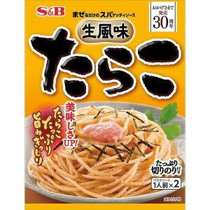 まぜるだけのスパゲッティソース 生風味たらこ 26.7g*2袋入 【まぜるだけのスパゲッティソース】【たらこスパゲティーソース(パスタソース)】