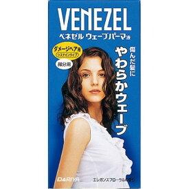 ダリヤ ベネゼル ウェーブパーマ液 ダメージヘア用システインタイプ(50mL・50mL)