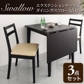 エクステンションテーブルダイニング Swallow スワロー 3点セット(テーブル+チェア2脚) W75-120 ナチュラル