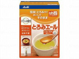 とろみエール/-/2.5gX30本 アサヒグループ食品 163905