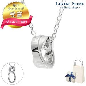 【ランキング受賞】リングホルダー ネックレス メンズ 指輪 をネックレスにする ネックレス メンズ シルバー ネックレス LOVERS SCENE リングホルダーペンダント LSP0073-55 シンプル 人気 ギフト