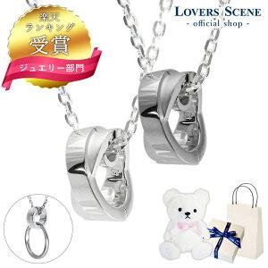 【ペア】リングホルダー ネックレス ペンダント 指輪 をネックレスにする LOVERS SCENE ラバーズシーン ペアネックレス リングホルダー メンズ レディース シルバー ブラック 黒 LSP0073-45-BK55 人