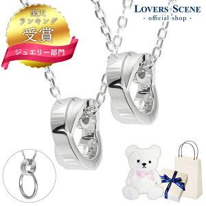 【ペア】リングホルダー ネックレス ペンダント 指輪 をネックレスにする LOVERS SCENE ラバーズシーン ペアネックレス リングホルダー メンズ レディース シルバー LSP0073-45-55 人気 記念日 誕生