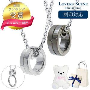 【ペア】リングホルダー ネックレス ペンダント 指輪 をネックレスにする LOVERS SCENE ラバーズシーン ペアネックレス メンズ レディース シルバー ブラック 黒 シンプル 大人 誕生日 プレゼン