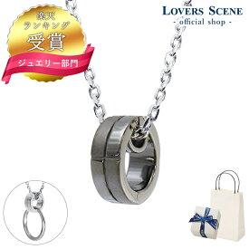 【ランキング受賞】リングホルダー ネックレス メンズ 指輪 をネックレスにする ネックレス メンズ シルバー ネックレス 黒 LOVERS SCENE リングホルダーペンダント LSP0075BK-55 シンプル 人気 ギフト 誕生日 男性 彼 誕生日 彼氏 誕生日プレゼント 男性