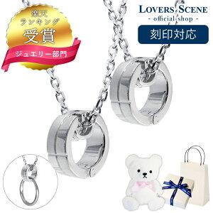 【刻印対応】ペアネックレス 刻印 リングホルダー ペンダント ネックレス 指輪 をネックレスにする LOVERS SCENE ラバーズシーン ペアネックレス リングホルダー メンズ レディース シルバー LS