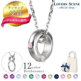 選べる誕生石12色 リングホルダー ネックレス ペンダント 指輪 をネックレスにする LOVERS SCENE ラバーズシーン ダイヤモンド ネックレス リングホルダー シルバー レディース LSP0102N-45 普段使い 彼女 プレゼント 彼女