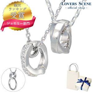 ペア リングホルダー ネックレス ペンダント 指輪 をネックレスにする LOVERS SCENE ラバーズシーン ペアネックレス メンズ レディース LSP0104-0105CZ シンプル 人気 ギフト 誕生日 カップル 夫婦