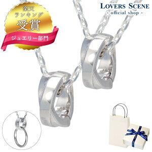 【送料無料】ペア リングホルダー ネックレス ペンダント 指輪 をネックレスにする ペア LOVERS SCENE ラバーズシーン ペアネックレス メンズ レディース LSP0104-45-55 シンプル 人気 ギフト 誕生