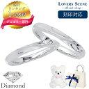 【刻印対応】ダイヤモンド ペアリング 刻印 LOVERS SCENE シルバー ペアリング ブランド LSR0098DLRM-MRM 指輪 ハート…