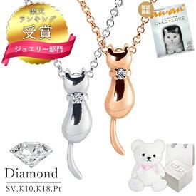 【ランキング受賞】ダイヤモンド ネックレス レディース 猫 ネコ ネックレス シルバー 10金 18金 プラチナ K10 K18 未来天使 猫 ネックレス レディース シルバー MIP1161D シンプル ギフト 誕生日 プレゼント 彼女 誕生日プレゼント 女性