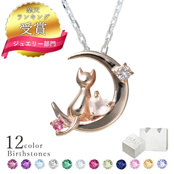 Mirai Tenshi 未来天使 三日月猫ネックレス レディース ピンクシルバー 誕生石12色 MIP1165PSWEB