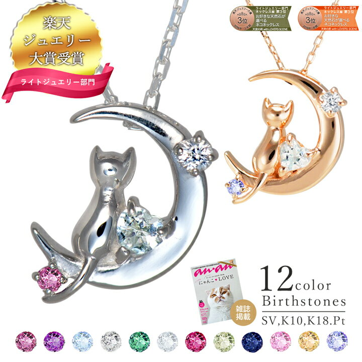 Mirai Tenshi 未来天使 三日月猫バースデーネックレス レディース シルバー 誕生石12色 全9素材 MIP1165WEB