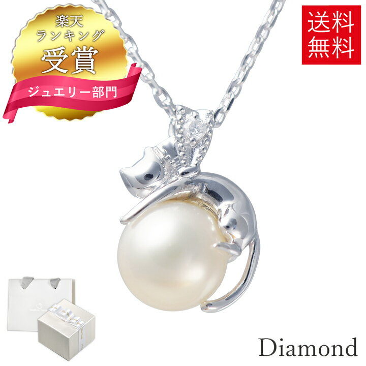Mirai Tenshi 未来天使 本真珠ダイヤモンド猫ネックレス レディース シルバー 天然パール MIP1168PLRM