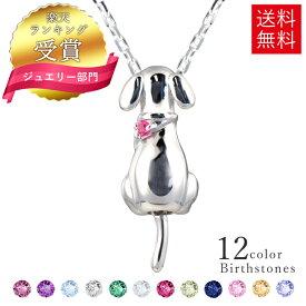 【送料無料】選べる誕生石12色 Mirai Tenshi 未来天使 Wonder dogバースデー ネックレス レディース ペンダント シルバー 犬 MIP1170N シンプル 人気 ギフト 誕生日 女性 彼女 プレゼント 誕生日プレゼント 普段使い