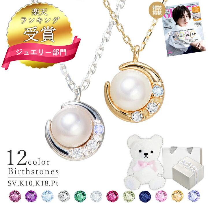 【送料無料】Mirai Tenshi 未来天使 三日月パールバースデーネックレス ペンダント レディース シルバー 誕生石12色 本真珠 MIP1181N