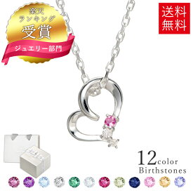 選べる誕生石12色 ダイヤモンド ネックレス レディース ハート シルバー Mirai Tenshi 未来天使 MIP1183WEB 華奢 シンプル 人気 ギフト 誕生日 女性 彼女 プレゼント 誕生日プレゼント 普段使い 彼女 プレゼント 彼女