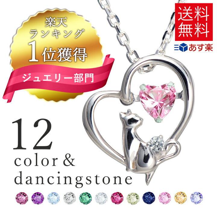 Mirai Tenshi 未来天使 ダンシングストーン猫ネックレス レディース シルバー誕生石12色 ハートカット全3カラー MIP1184WTWEB